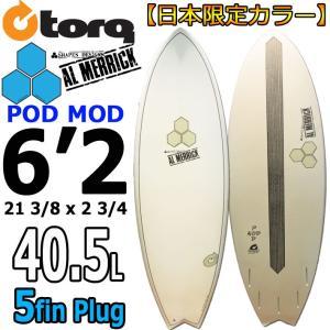 TORQ SurfBoard トルク サーフボード POD MOD 6'2 日本限定カラー[GRAY  TRANSPARENT LTD] AL MERRICK アルメリックサーフボード [条件付き送料無料]|follows