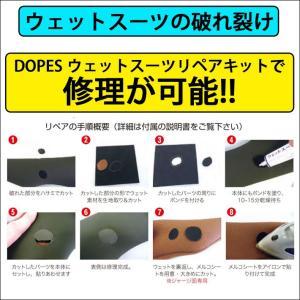 DOPES ウエットスーツリペアキット ウェット修理キット ウェットボンド ウエットボンド ウェット補修 ウェットリペア 修理セット[メール便対応]|follows|03