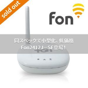 スマホに最適! Fon Wi-Fiルーター(無線LAN)【Wi-Fiスポットの無料利用特典付き!外出先でも無料でWi-Fi!これができるのはFonだけ!!】(11n/g/b) FON2405E-SE