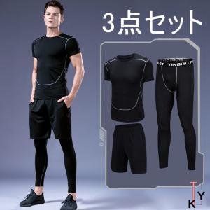 【品 番】xz4yyd01 トレーニングウエア メンズ スポーツウェア 上下 セットアップ ヨガウェ...