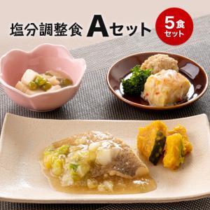 弁当 宅配 おかず 冷凍 惣菜 冷凍弁当 健康 カロリー 塩分 高血圧 メタボ 多幸源3 Aセット