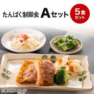 弁当 宅配 おかず 冷凍 惣菜 冷凍弁当 低たんぱく 塩分 腎臓病 透析 低たんぱく食 Aセット