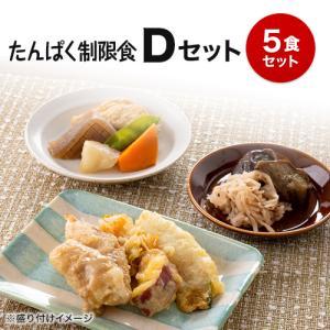 【低たんぱく食】冷凍弁当セット  バランスD