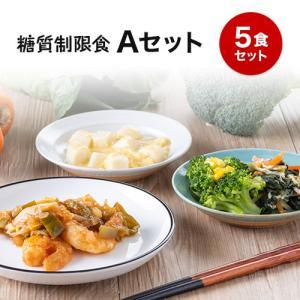 【糖質制限食】 冷凍弁当セットAセット