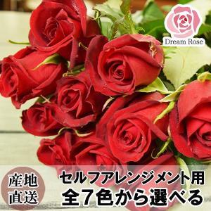 バラ 薔薇 生花 セルフアレンジメント用 【 赤 ピンク濃淡 黄 白 オレンジ 紫 】 7色から3色選べる 計30本 新鮮なバラを産地直送 ドリームローズ food-sinkaitekiya