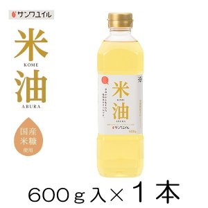 こめ油 米油 600g 1本 国産米ぬか使用 栄養機能食品 サンワユイル 三和油脂 山形|food-sinkaitekiya