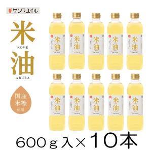 こめ油 米油 家庭用 600g 10本 国産米ぬか使用 栄養機能食品 サンワユイル 送料無料 本州のみ送料無料|food-sinkaitekiya