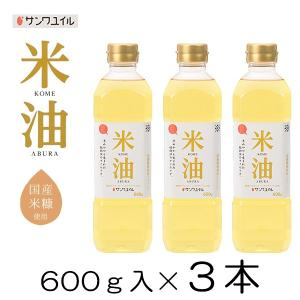 こめ油 米油 600g 3本 国産米ぬか使用 栄養機能食品 サンワユイル 出汁オイルに最適 サンワユイル ギフト対応可 三和油脂 山形|food-sinkaitekiya