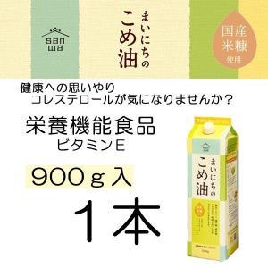 まいにちのこめ油 900g 1本 米油 こめ油 コメ油 こめあぶら 三和油脂 山形|food-sinkaitekiya