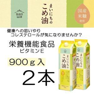 まいにちのこめ油 900g 2本 こめ油 米油 こめゆ コメ油 三和油脂 山形|food-sinkaitekiya