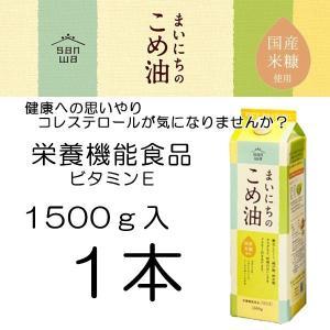 まいにちのこめ油 1500g 1本 こめあぶら こめ油 米油 コメ油 お試し 三和油脂 山形|food-sinkaitekiya