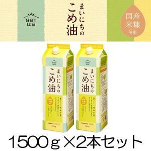 まいにちのこめ油 1500g 2本 こめ油 米油 こめゆ こめあぶら コメ油 ギフト対応可 三和油脂 山形|food-sinkaitekiya