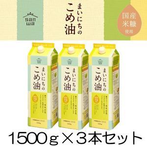 まいにちのこめ油 1500g 3本 こめ油 米油 こめゆ こめあぶら コメ油 ギフト対応可 三和油脂 山形|food-sinkaitekiya