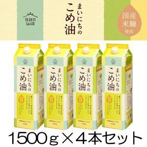 まいにちのこめ油 1500g 4本 米油 国産米ぬか使用 三和油脂 山形|food-sinkaitekiya