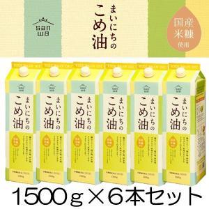 まいにちのこめ油 1500g 6本 米油 こめ油 コメ油 国産米ぬか使用 三和油脂 山形 ギフト対応可 お歳暮|food-sinkaitekiya