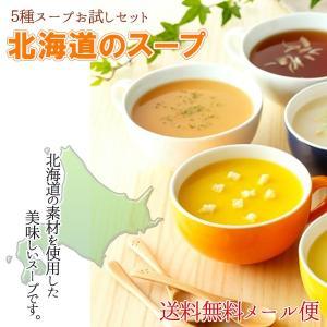 北海大和スープ 北海道スープ 5種類 各1袋 (計5杯分) インスタントスープ 即席スープ お試し ...