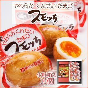 スモッち10個入1箱 やわらか燻製半熟卵 やわらかくんせいたまご 山形 お取り寄せ 半沢鶏卵 贈答用箱