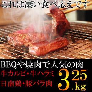 満腹お肉3.25kg 焼肉 バーベキュー(BBQ) 4点セッ...