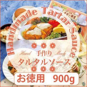 タルタルソース 900g