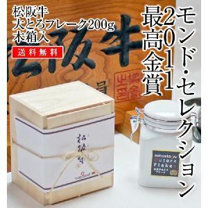 松阪牛大とろフレーク200g木箱入!
