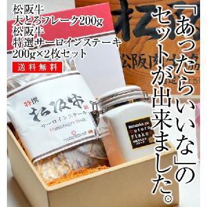 松阪牛大とろフレーク200g+松阪牛サーロインステーキ200g×2枚【お中元・御歳暮・ギフト】