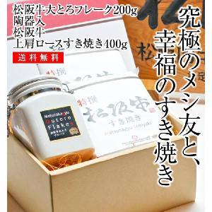 松阪牛大とろフレーク200g陶器入×1個松阪牛すき焼き400g