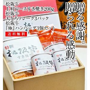松阪牛ギフトセット(特上すき焼き200g・松阪牛大とろフレーク30g×3パック・ハンバーグ3個)