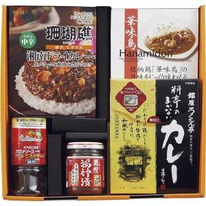 時間待ちの繁盛店カレー 博多華味鳥カレー 六三郎のまかないカレー 湘南ドライカレー お取り寄せ 産地直送