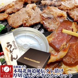 ■品名 味付きラムジンギスカンセット  ■原材料名  ジンギスカン 羊肉(オーストラリア産・ニュージ...