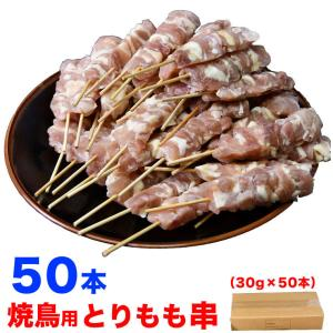 焼き鳥用とり串(冷凍食肉) ■原材料名:鶏もも肉(フィリピン産/アメリカ産/ブラジル産/タイ産) ■...
