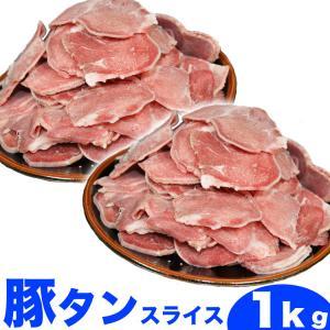 豚タン 豚たん ぶたたん スライス 1kg (冷凍)