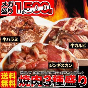 焼肉三種盛り約1.5kg 牛カルビ 牛ハラミ ラムジンギスカ...