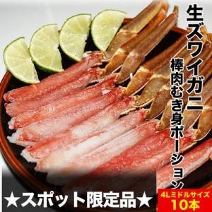 生ズワイガニ棒肉ポーション南蛮付き10本 約240g〜260...