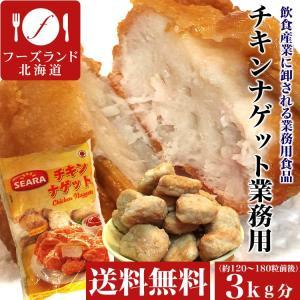 日々の食生活応援 業務用チキンナゲット3kg 約120〜180粒前後 冷凍 お弁当 お惣菜 おやつ