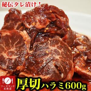 牛ハラミ700g厚切り柔らか味付き焼肉サガリ はらみ 2個以上から注文数に応じオマケ付き 約3人前 ...