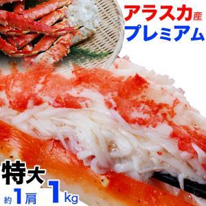 たらばがに 脚 タラバ蟹 かに カニ タラバガニ 足 ボイル 至極アラスカ特大タラバガニ脚 約1kg  お歳暮 多少脚折込 冷凍