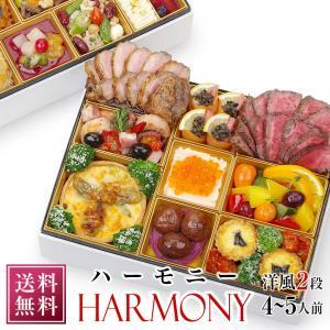 おせち 2021 予約 海鮮たっぷりおせち 洋風 2段重 「ハーモニー」 4-5人前 洋風おせち おせち料理 オードブル foodstudio