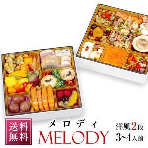 おせち 2021 予約 海鮮たっぷりおせち 洋風 2段重 「メロディ」 3-4人前 洋風おせち おせち料理 オードブル foodstudio