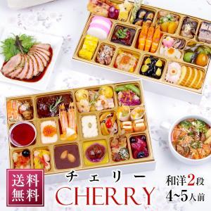 おせち 2021 予約 ビストロおせち 和洋風 2段重 「チェリー」 4-5人前  洋風おせち おせち料理 オードブル|foodstudio