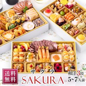 おせち 2021 予約 ビストロおせち 和洋風 3段重 「SAKURA - 桜 -」 5-7人前  洋風おせち おせち料理 オードブル|foodstudio