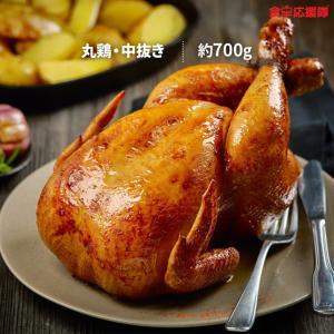 丸鶏 中抜き グリラー 700g 丸1羽 ターキーでは大きすぎる方に! クリスマス パーティ ロースト チキン 丸鳥 鶏肉 1〜2人用|foodsup