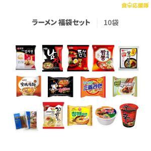 訳あり激安!韓国ラーメン・冷麺 福袋セット 10個 詰め合わせ 「訳あり内容:賞味1週間以上保証」※数量限定、早い客勝ち♪ foodsup