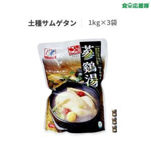 トジョン参鶏湯  1キロ入り×3袋 サムゲタントジョン漢方サムゲタン 免税店サムゲタン foodsup