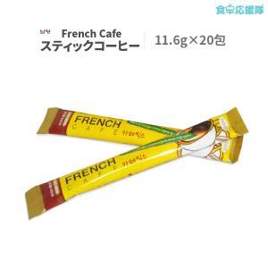 送料無料 スティックコーヒー 20包 French Cafe コーヒー スティック メール便...