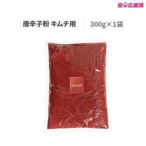 唐辛子粉 粗挽き 300g×1袋 キムチ用 一味唐辛子 送料無料メール便|foodsup