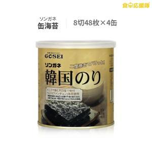 韓国のり 韓国海苔 8切 48袋 4缶 セット 宋家|foodsup
