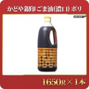 かどや ごま油 濃口 銀印 1650g|foodsup