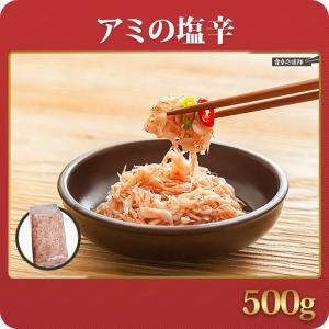 特上 韓国産 アミの塩辛 500g セウジョッ「全国クール便発送」