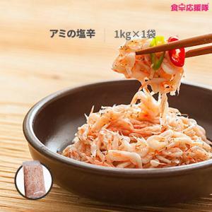 アミの塩辛 1kg 塩辛 韓国産 クール便|foodsup
