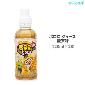 ポロロ ジュース 麦茶味 220ml 1本 お子様向け栄養飲料 ソフトドリンク 韓国ヤクルト パルド 韓国飲料 foodsup